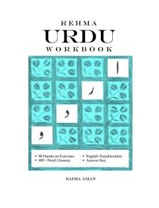 Rehma-Workbook-frontcover